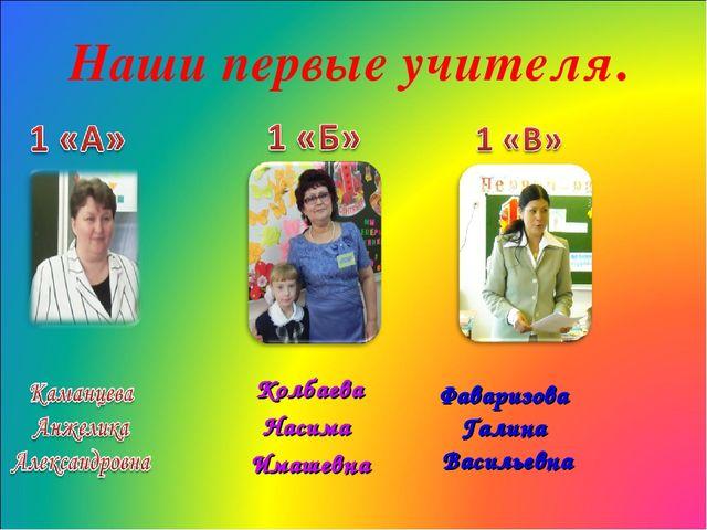 Наши первые учителя. Фаваризова Галина Васильевна Колбаева Насима Имашевна
