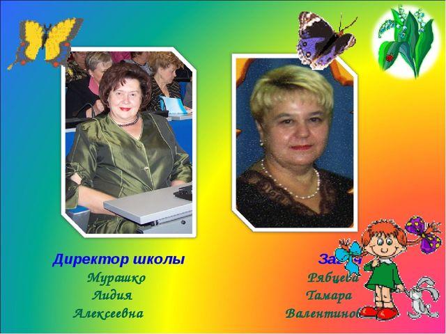 Директор школы Завуч Мурашко Рябцева Лидия Тамара Алексеевна Валентиновна