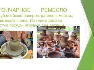 ГОНЧАРНОЕ РЕМЕСЛО на Кубани было распространено в местах, где имелась глина.