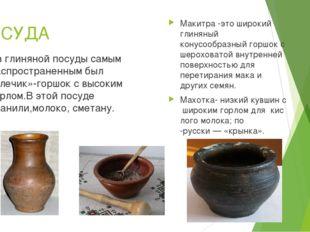 ПОСУДА Макитра -это широкий глиняный конусообразный горшок с шероховатой внут