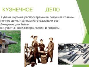 КУЗНЕЧНОЕ ДЕЛО На Кубани широкое распространение получила ковань-кузнечное д