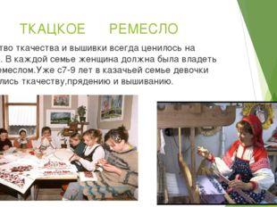 ТКАЦКОЕ РЕМЕСЛО Искусство ткачества и вышивки всегда ценилось на Кубани. В к