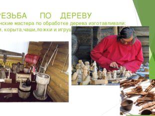 РЕЗЬБА ПО ДЕРЕВУ Кубанские мастера по обработке дерева изготавливали: бочки,