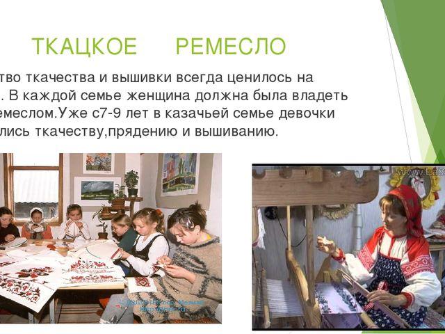 ТКАЦКОЕ РЕМЕСЛО Искусство ткачества и вышивки всегда ценилось на Кубани. В к...