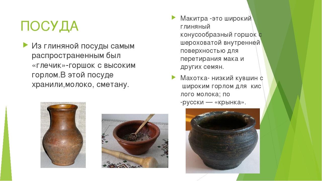 ПОСУДА Макитра -это широкий глиняный конусообразный горшок с шероховатой внут...