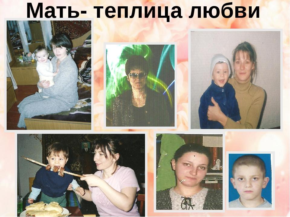 Мать- теплица любви