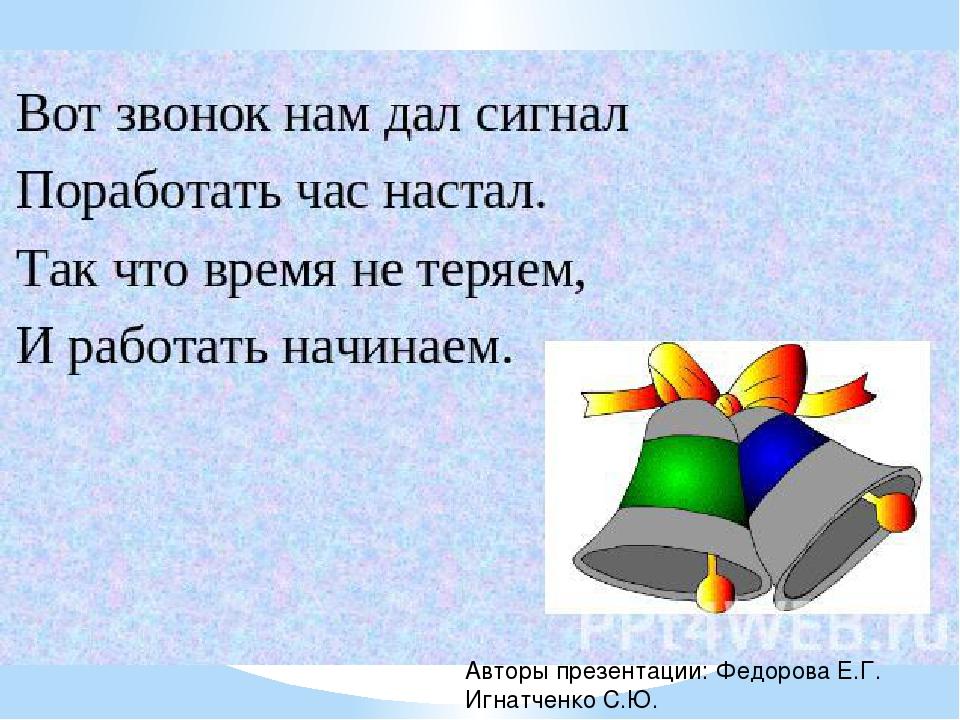 Авторы презентации: Федорова Е.Г. Игнатченко С.Ю.