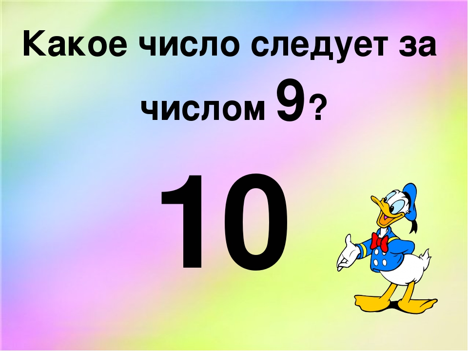 Какое число следует за числом 9? 10