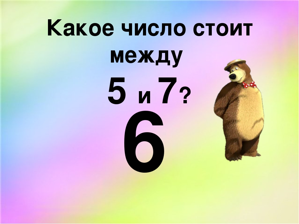 Какое число стоит между 5 и 7? 6