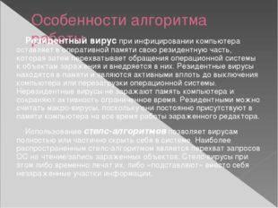 Пути проникновения вирусов Глобальная сеть Интернет Основным источником вирус