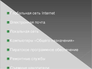 Пути проникновения рекламных шпионов скачивание бесплатного программного обес
