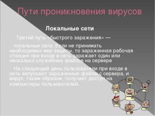 Антивирусная программа Компьютерный вирус Заражённый файл Вылеченный файл Нез