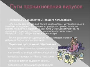 АНТИВИРУСНЫЕ ПРОГРАММЫ СКАНЕРЫ (фаги, полифаги) CRC-СКАНЕРЫ (ревизоры) Иммуни