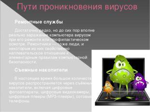 Программы-детекторы Принцип работы антивирусных сканеров основан на проверке