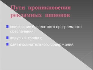 Программы-доктора Принцип работы антивирусных сканеров основан на проверке фа