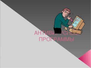 Программы-ревизоры Принцип их работы состоит в подсчете контрольных сумм для
