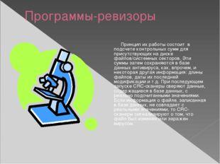 Advanced Diskinfoscope В отличие от антивирусов- сканеров, ADinf не используе
