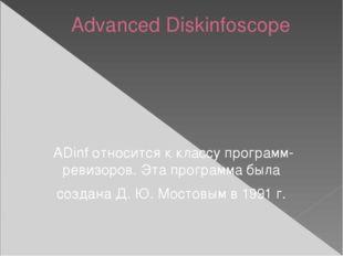 Advanced Diskinfoscope Состав контролируемой информации гибко настраивается,