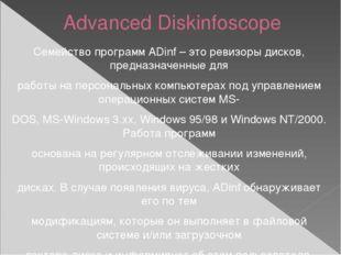 Advanced Diskinfoscope Первая версия программы вышла в 1991 году и с тех пор