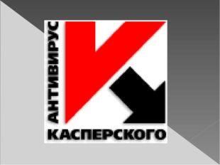 kaspersky В июне 1999 открылось первое зарубежное представительство компании