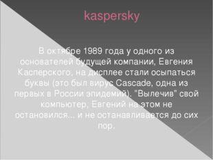 kaspersky Компания предоставила своим клиентам не только антивирусный продукт