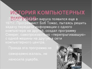ИСТОРИЯ КОМПЬЮТЕРНЫХ ВИРУСОВ Первый прототип вируса появился еще в 1971г. Пр