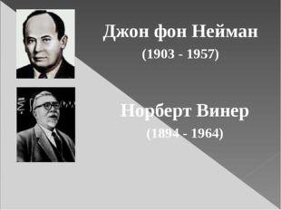Джон фон Нейман (1903 - 1957) Норберт Винер (1894 - 1964)