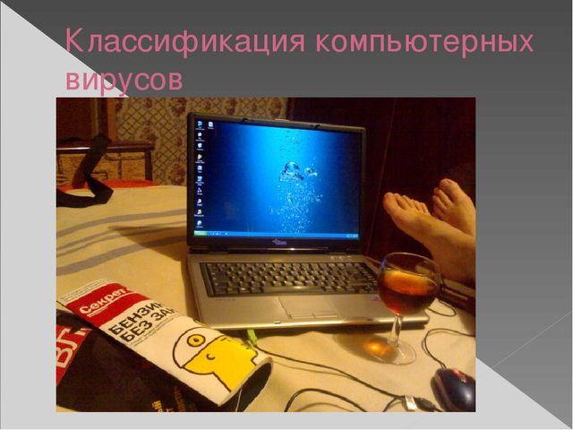 Классификация компьютерных вирусов