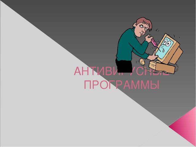 Программы-ревизоры Принцип их работы состоит в подсчете контрольных сумм для...