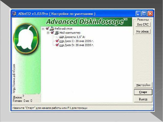 Advanced Diskinfoscope Полезные свойства ADinf не ограничиваются только лишь...