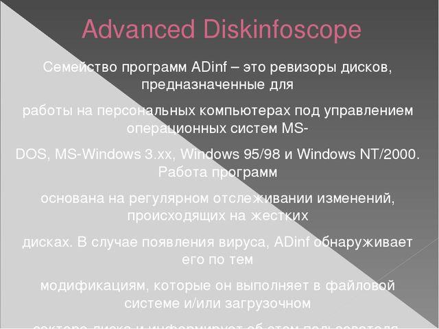 Advanced Diskinfoscope Первая версия программы вышла в 1991 году и с тех пор...