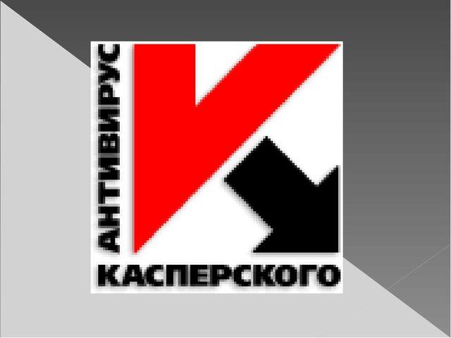 kaspersky В июне 1999 открылось первое зарубежное представительство компании...