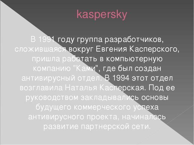 Возможности программы Антивирус Касперского защита от вирусов, троянских прог...