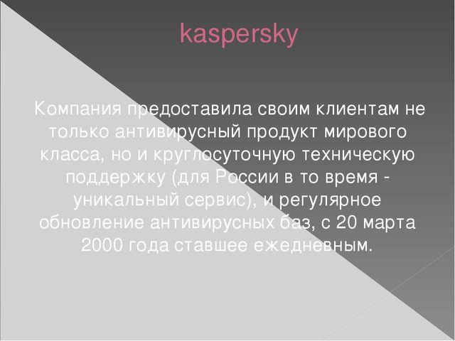 Новая технология ProActiv внедрена в Персональных и Профессиональных выпуска...