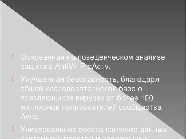 ООО «Доктор Веб» – российский разработчик средств информационной безопасности...