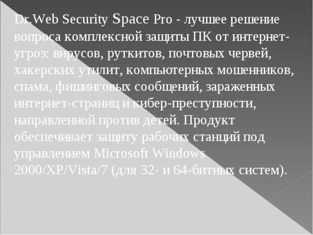 Резидентная защита осуществляется независимыми модулями («экранами»): «Экран...