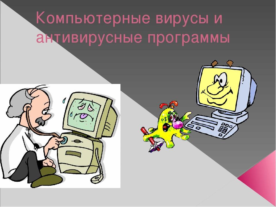 Компьютерные вирусы и антивирусные программы