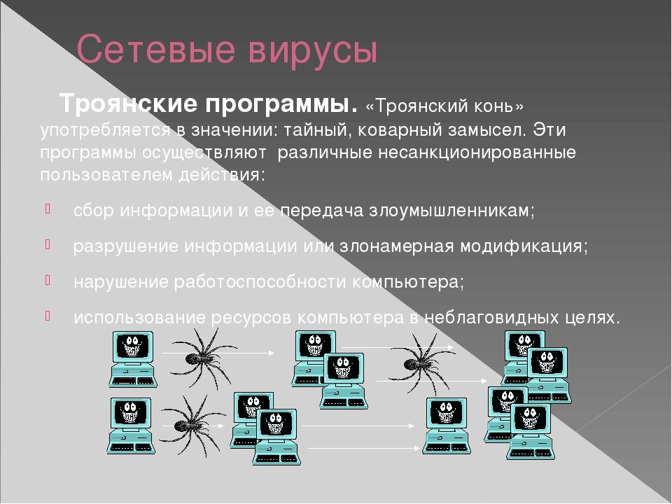 По деструктивным особенностям вирусы можно разделить на: безвредные, т.е. ник...