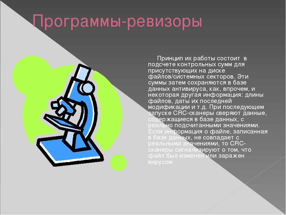 Advanced Diskinfoscope В отличие от антивирусов- сканеров, ADinf не используе...