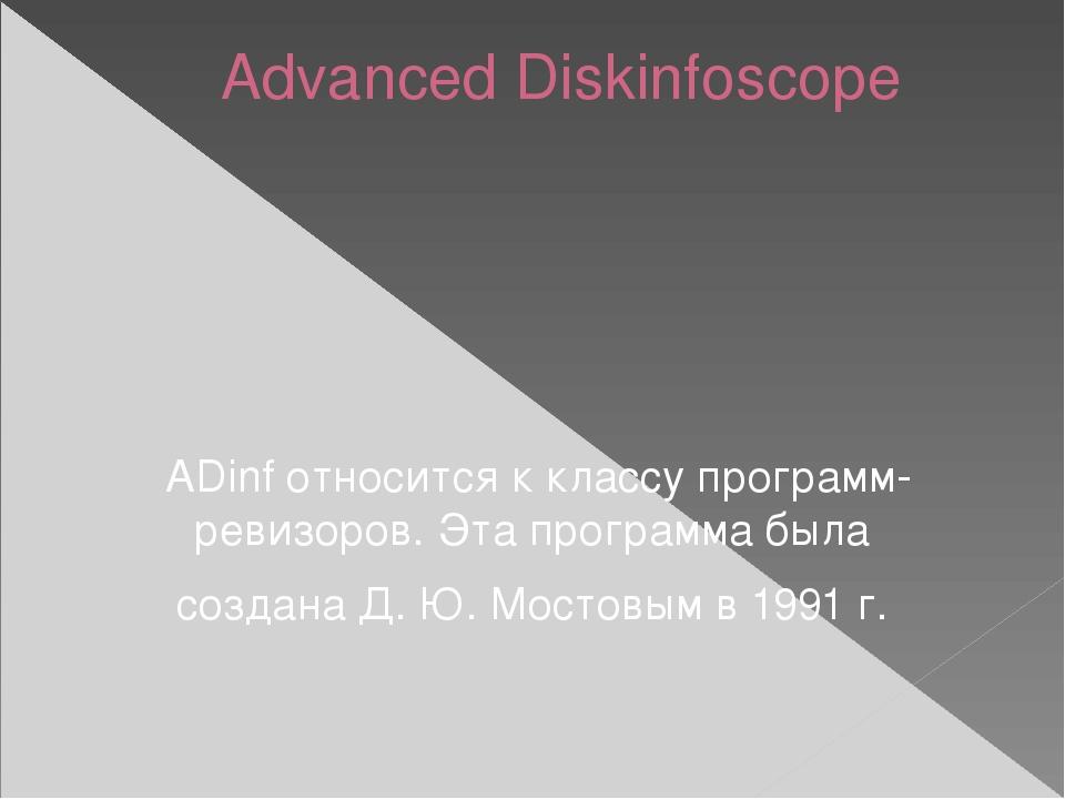 Advanced Diskinfoscope Состав контролируемой информации гибко настраивается,...