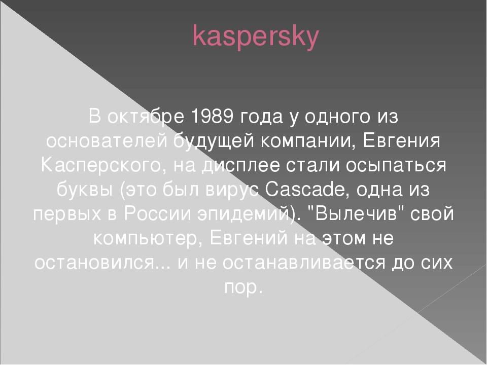 kaspersky Компания предоставила своим клиентам не только антивирусный продукт...