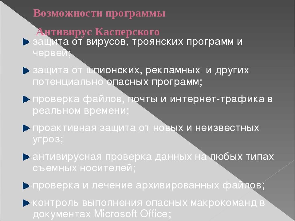 Пользователи Avira AntiVir Версии 10, которые присоединяются к Avira AntiVir...