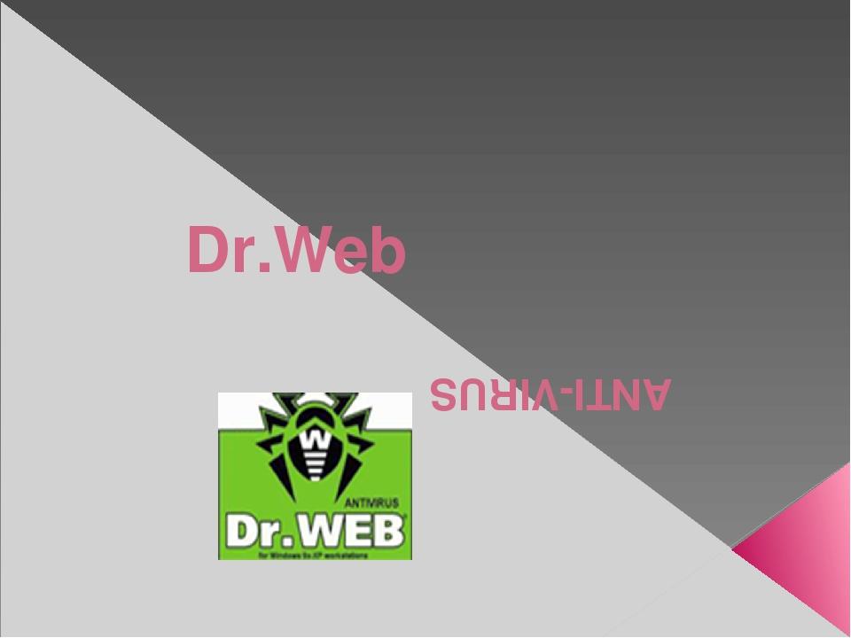 Dr.Web CureIt! - один из лучших антивирусных сканеров, который без установки...