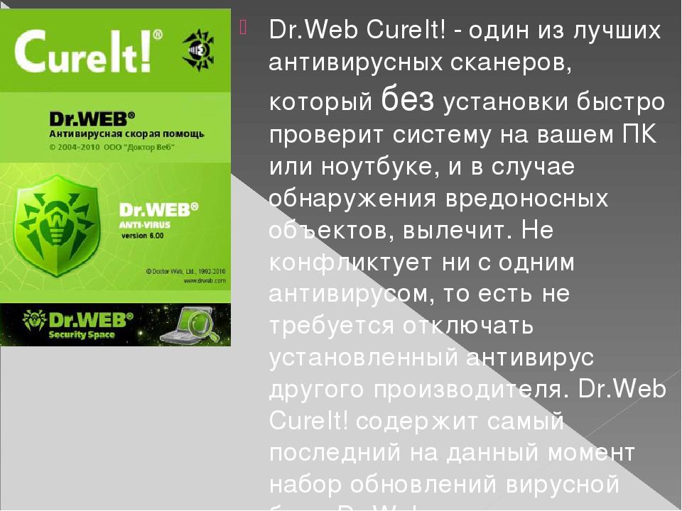 – антивирус ; – проактивные технологии защиты ; – защиту от шпионов и реклам...