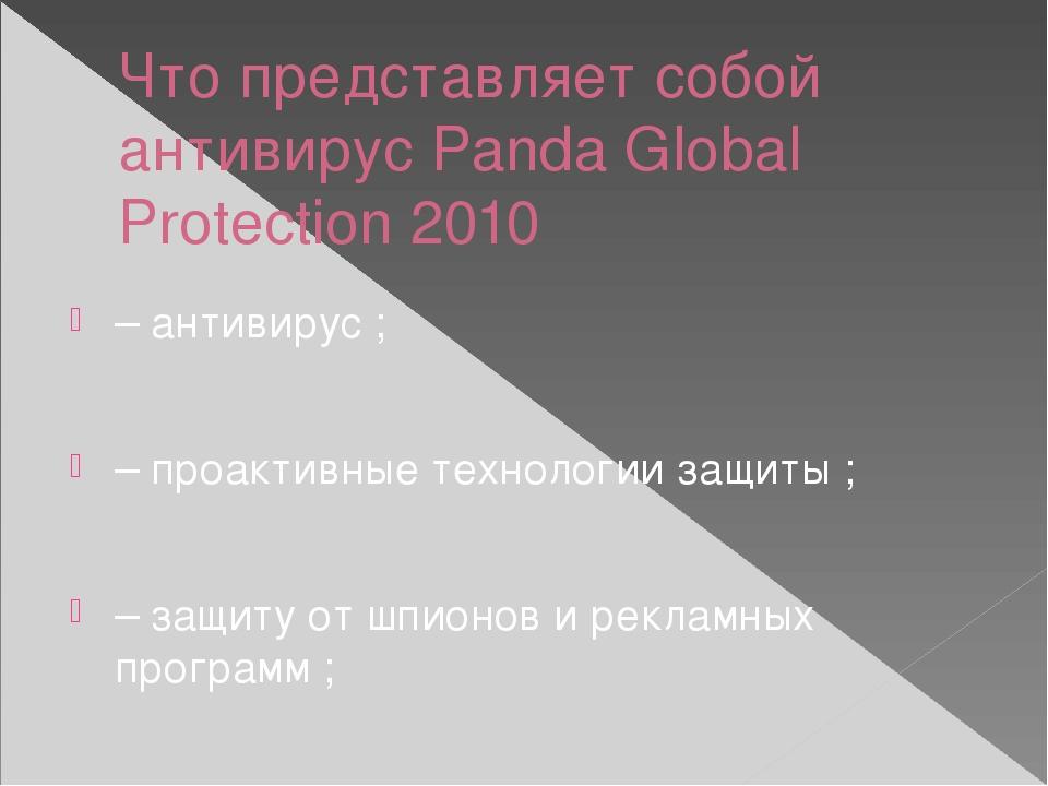 Оценка антивируса Panda с другими антивирусами