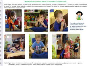 Формирование умения детей пользоваться салфетками Цель: Нравственно-эстетичес