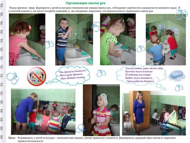 Организация мытья рук Перед приемом пищи формируем у детей культурно-гигиенич...