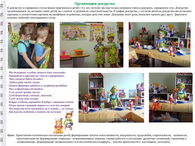 Организация дежурства К дежурству и сервировке столов можно привлекаться дете...