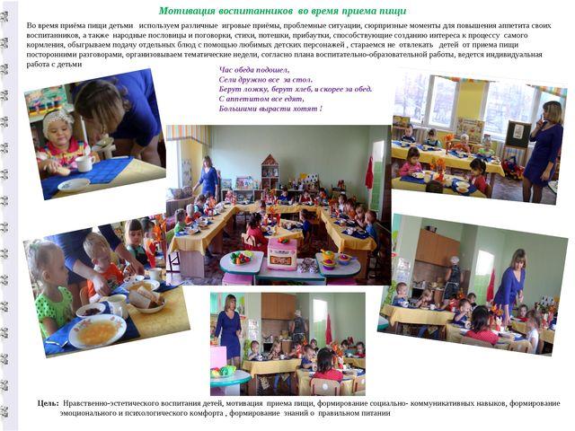 Мотивация воспитанников во время приема пищи Во время приёма пищи детьми исп...