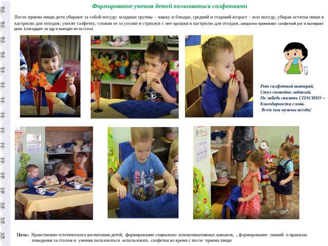 Формирование умения детей пользоваться салфетками Цель: Нравственно-эстетичес...